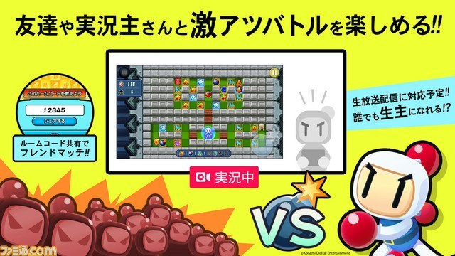 bomberman-taisen-android-ios-2