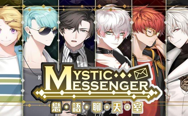 rispondere alle e-mail in Mystic Messenger